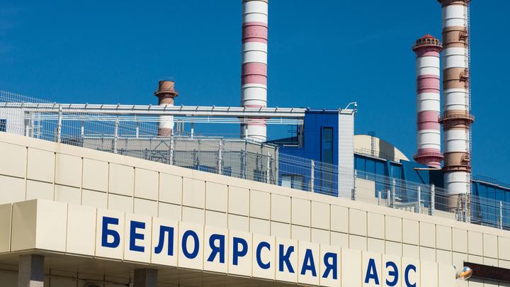 """На Белоярской АЭС внезапно отключился """"энергоблок будущего"""""""
