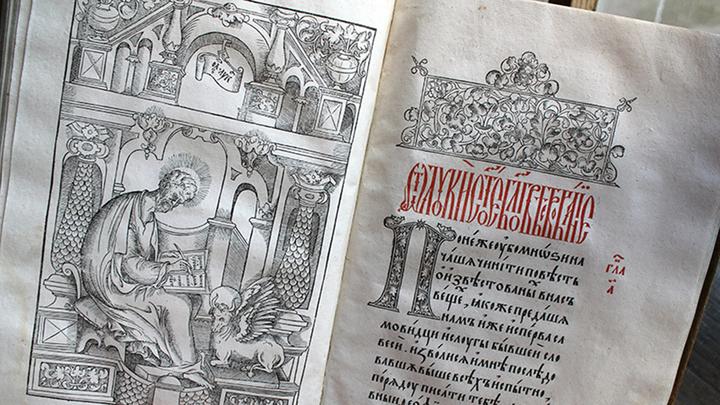 Тверь, древлехранилище. Евангелие. Напечатано в Вильно Петром Мстиславцем 30 марта 1575 года на средства Ивана и Зиновия Зарецких. Фото Леонида Варебруса.