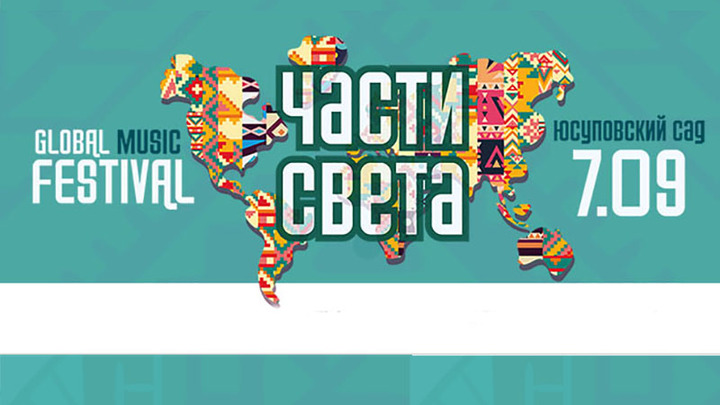 """Фестиваль мировой музыки """"Части Света"""" 2019 в Санкт-Петербурге"""