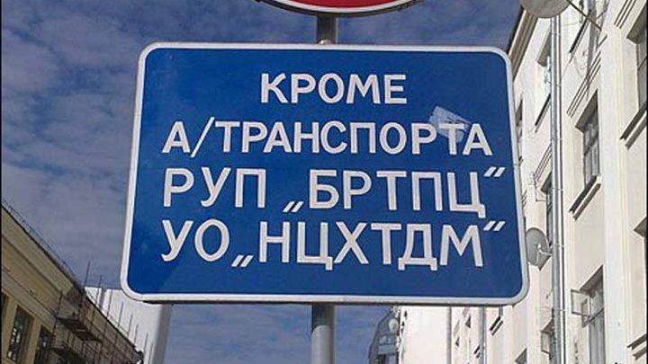 "Табличка к знаку ""Стоянка запрещена"" /http://pokrov.pro/"