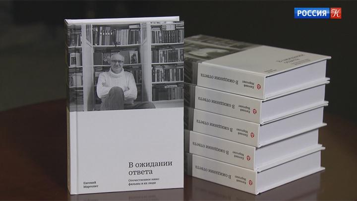 """Евгений Марголит презентовал свою книгу """"В ожидании ответа"""""""