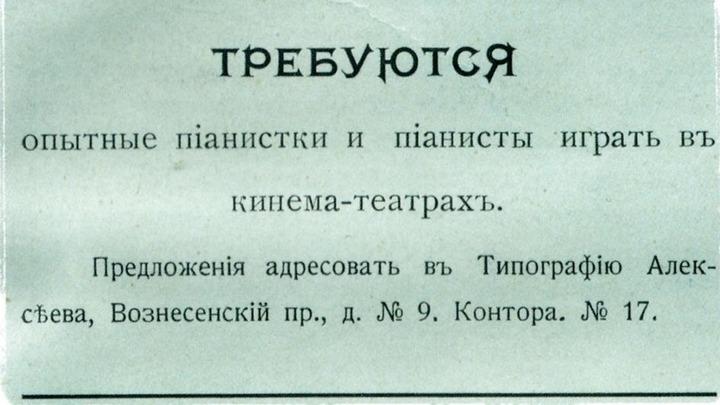 Объявление о наборе пианистов. Начало XX века. /porto-fr.odessa.ua/