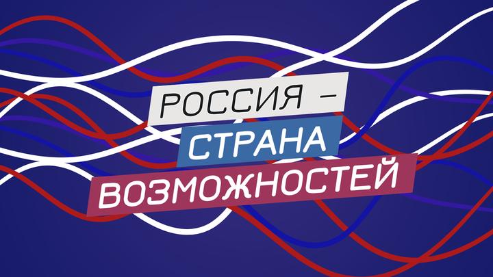 """Форум """"Россия – страна возможностей"""" перенесли"""