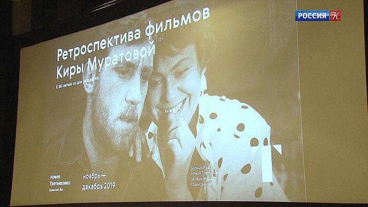 Ретроспектива Киры Муратовой проходит в Новой Третьяковке