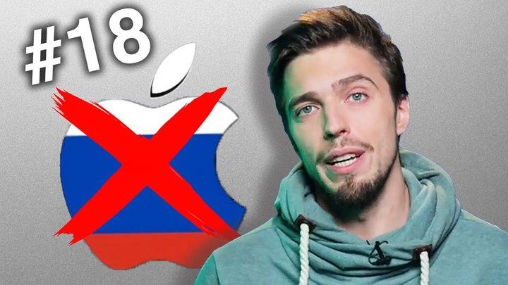 Техновидение. Apple уйдёт из России?!