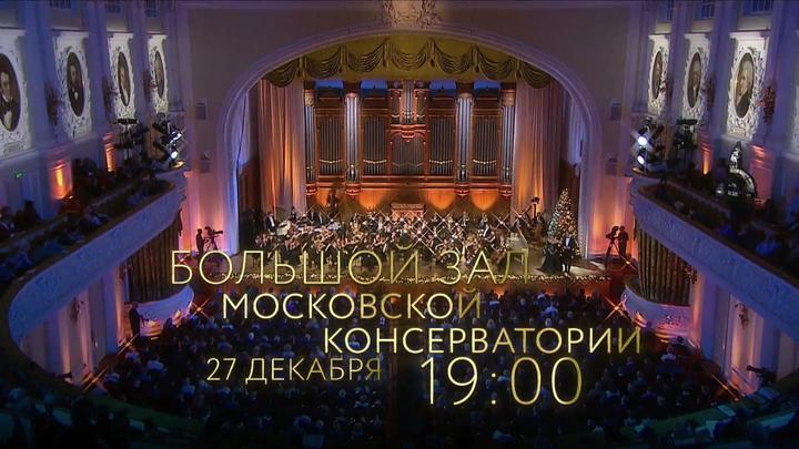 """""""Большая опера – 2019"""". Гала-концерт победителей, участников и гостей проекта"""