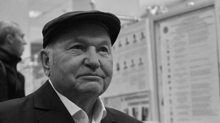 В Москве увековечили память Юрия Лужкова