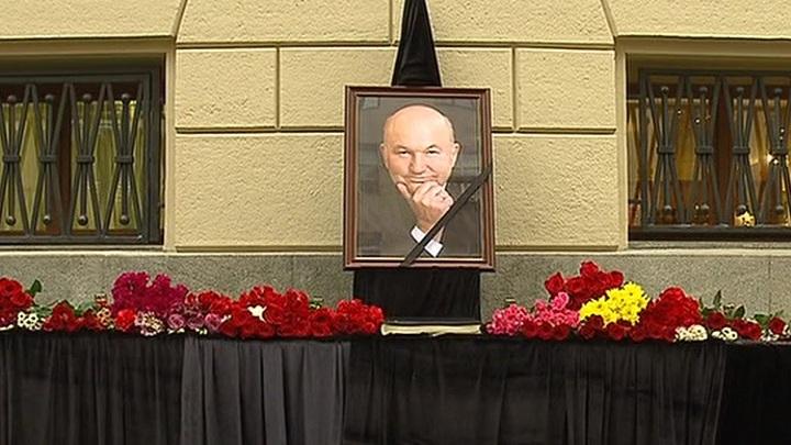 Назначено время прощания и похорон Юрия Лужкова