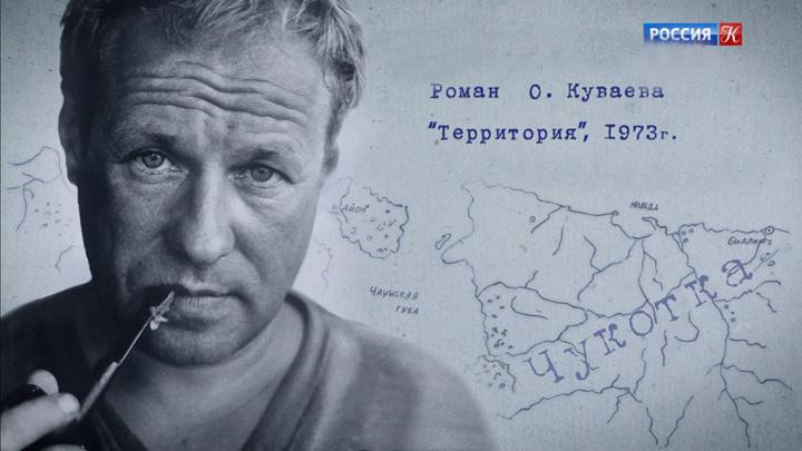 Писатель Олег Куваев