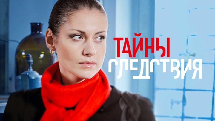 Тайны следствия / Cмотреть все серии онлайн / Russia.tv