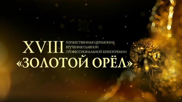"""""""Годунов"""", """"Ненастье"""", """"Т-34"""" и """"Одесса"""" получили """"Золотого орла"""""""