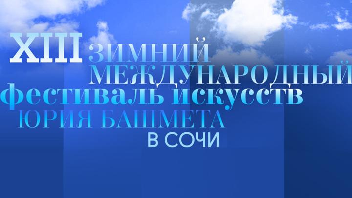 Онлайн-трансляции XIII Зимнего международного фестиваля искусств Юрий Башмета в Сочи