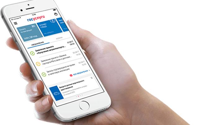 Россияне смогут распоряжаться маткапиталом через мобильное приложение