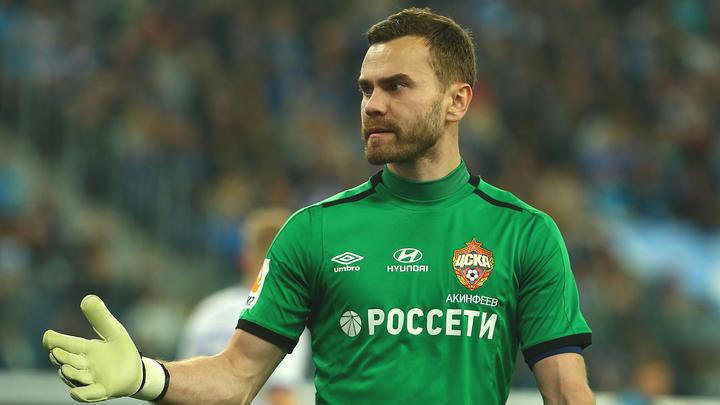 Акинфеев снова не попал в состав ЦСКА