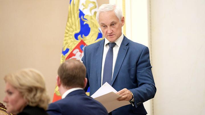 Белоусов: инвестиции в основной капитал в России начнут расти с 2021 года