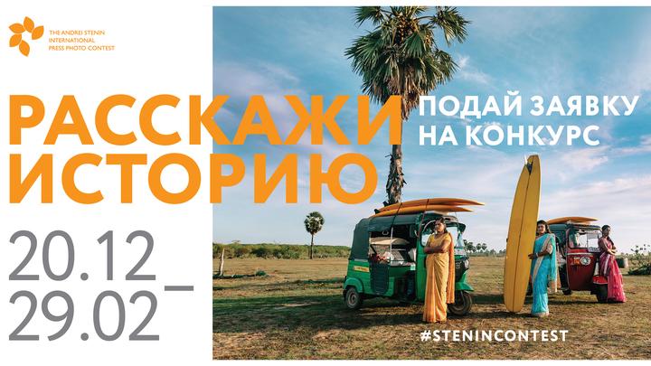 На конкурс Стенина подали заявки фотографы из 75 стран