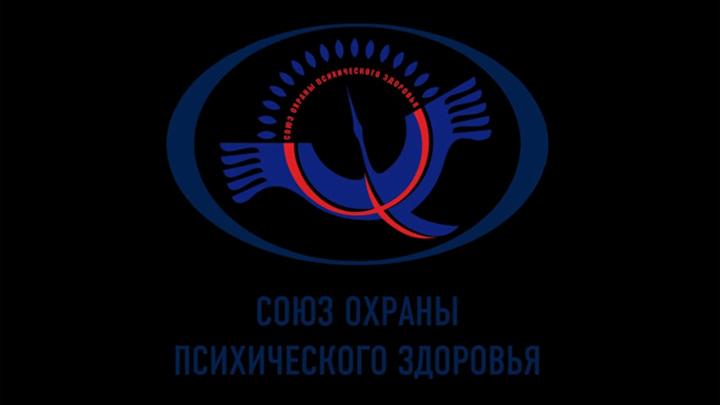Союз охраны психического здоровья (эмблема)   mental-health-russia.ru