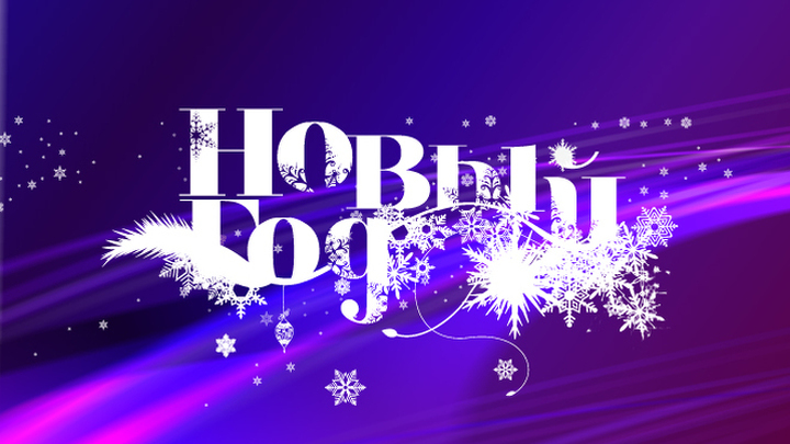 """Новогодние праздники на телеканале """"Россия К"""""""
