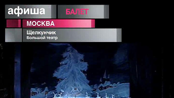 Афиша театров в москве на 31 декабря кукольный театр в пензе афиша на декабрь
