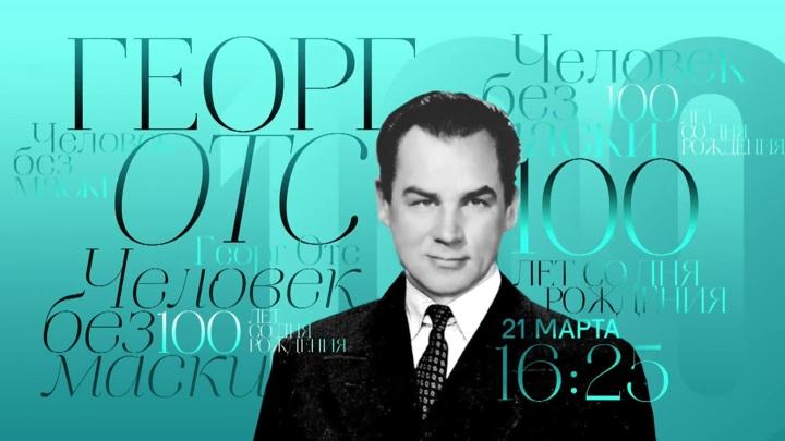 Московская выставка о легендарном советском певце