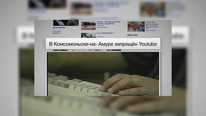 В Комсомольске-на-Амуре запретили YouTube