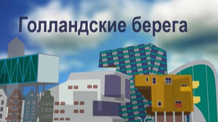 """Неделя Нидерландов на телеканале """"Россия К"""""""