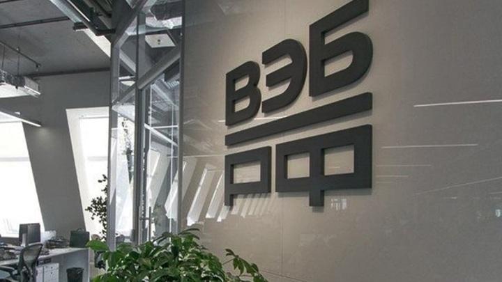Группа ВЭБа к концу 2024 года инвестирует в экономику РФ около 6 трлн рублей