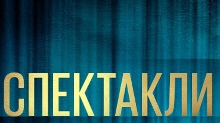 В эфире – телевизионные версии спектаклей крупнейших московских театров