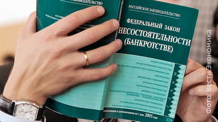 Пик банкротств в России придется на третий квартал