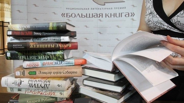 Известен шорт-лист премии «Большая книга»
