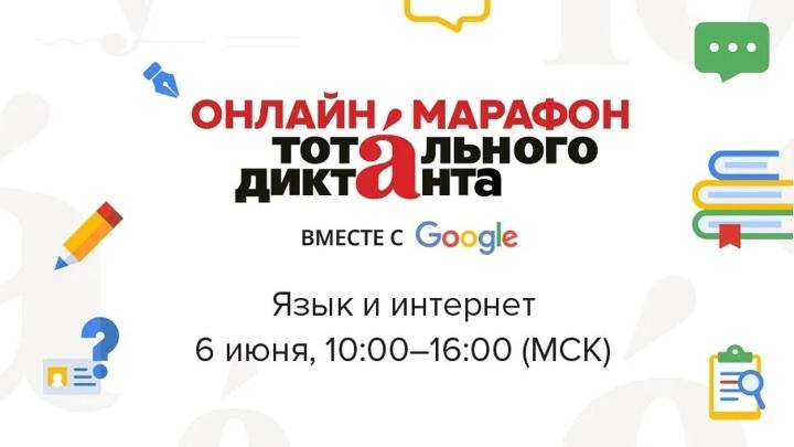 """В этом году """"Тотальный диктант"""" в режиме офлайн пройдет 17 октября."""