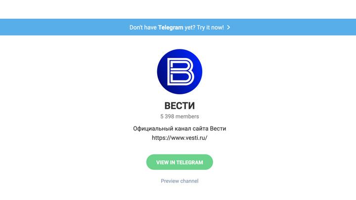 """Telegram-канал """"Вестей"""": главные новости и эксклюзивные видео"""