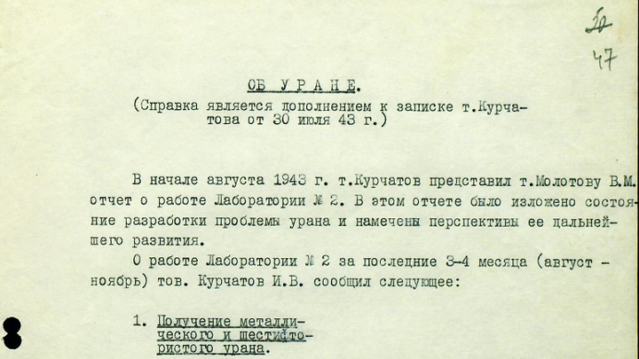 Решающий 1943