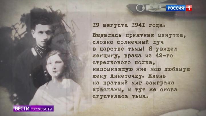 """Пропавшие на войне: репортаж """"Вестей в субботу"""""""