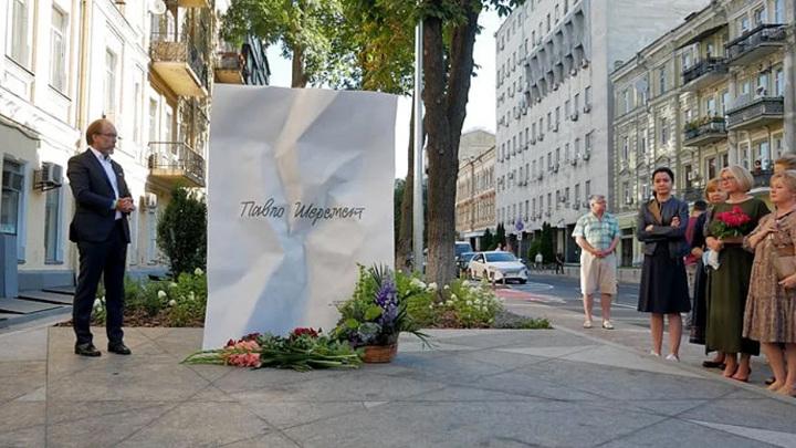 В Киеве установили памятный знак на месте убийства Павла Шеремета