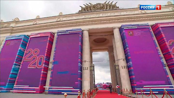 Красная дорожка и тысячи шаров: в Парке Горького пройдет выпускной бал