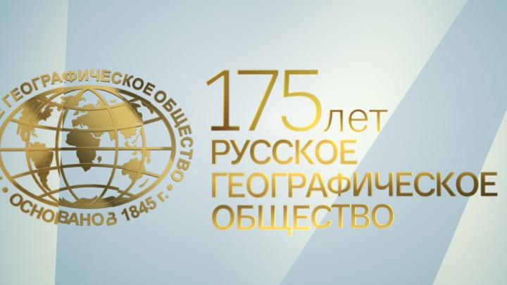 Русское географическое общество отмечает 175-летие