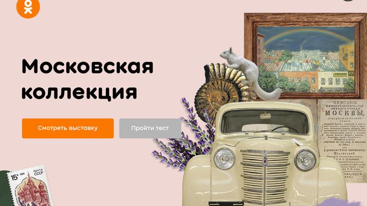 """Стань знатоком истории: """"Одноклассники"""" ко Дню Москвы предлагают аудиогиды от звезд"""