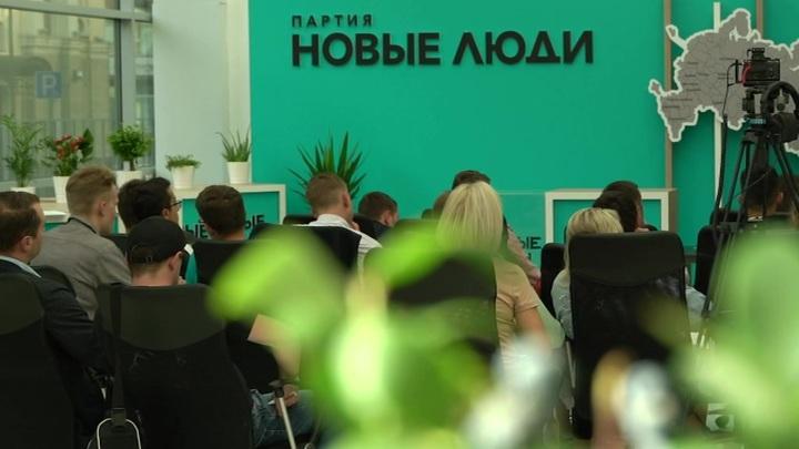 """""""Новые люди"""" организуют единый колл-центр по нарушениям на выборах"""