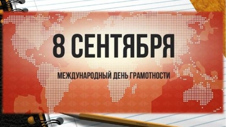 Новосибирцев приглашают пройти тест в Международный день грамотности