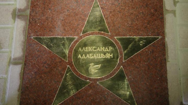 В Смоленске зажгли звезду Александру Адабашьяну