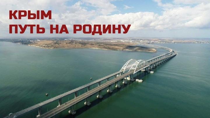 """Кадр из документального фильма """"Крым. Путь на Родину"""""""