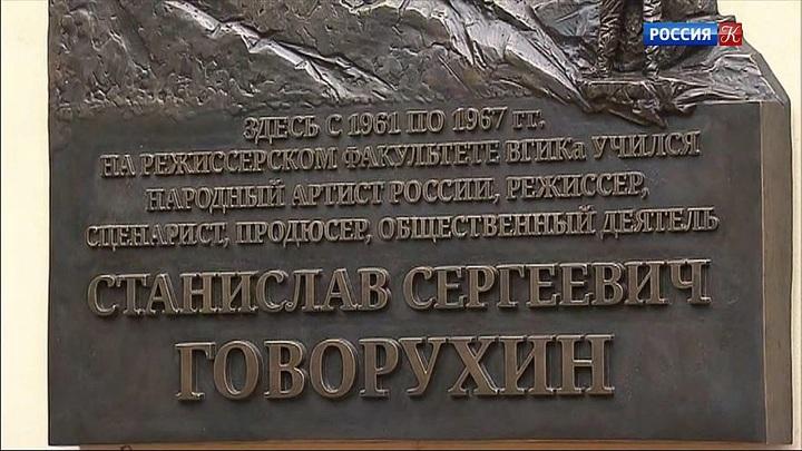 В Москве открыли памятную доску Станиславу Говорухину