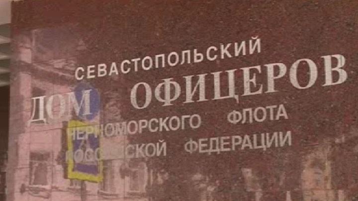 На Черноморский флот прибыли более 300 молодых офицеров