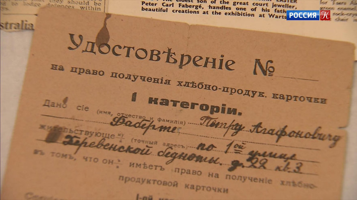 Семейный архив Фаберже пополнил коллекцию Музеев Московского Кремля