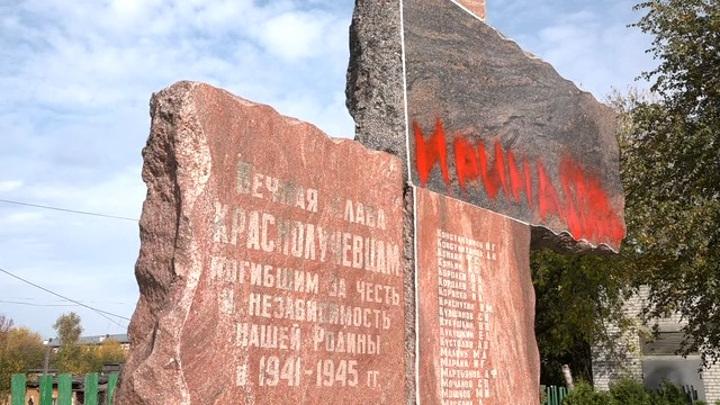 Вандал в маске осквернил монумент воинам в Муроме