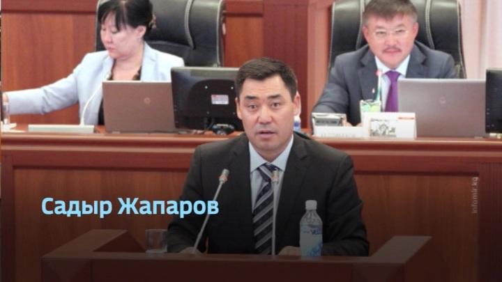 Новый премьер Киргизии Садыр Жапаров: подробности биографии