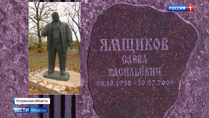 В Пскове открыли  памятник знаменитому реставратору Савве Ямщикову