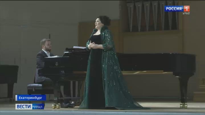 В Свердловской филармонии прошёл концерт Хиблы Герзмавы
