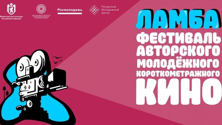 В Карелии пройдет фестиваль молодежного короткометражного кино